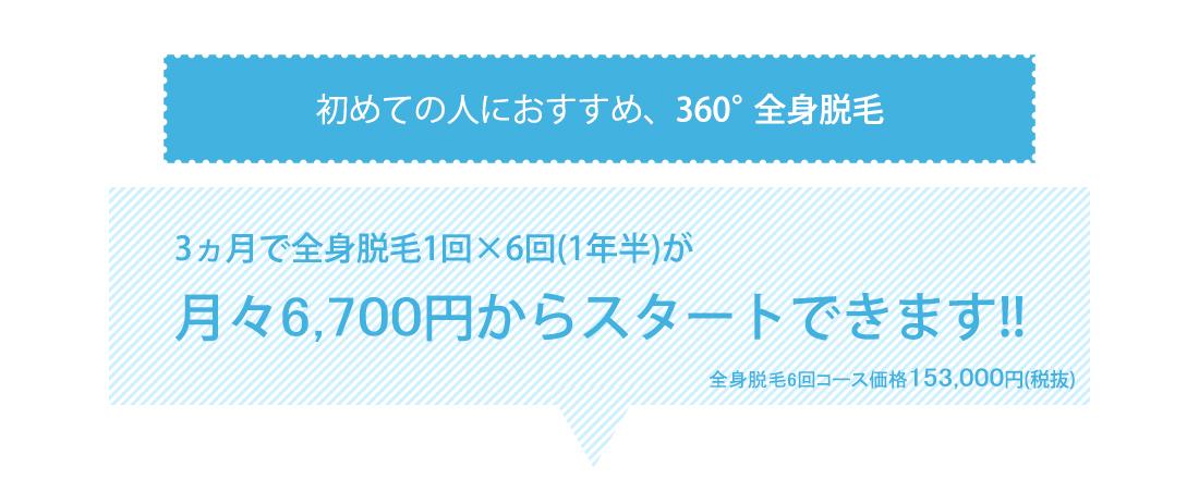 viture-6700
